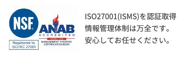 ISO27001(ISMS)を認証取得 情報管理体制は万全です。安心してお任せください。