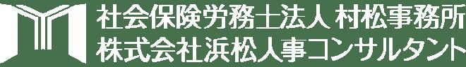 社会保険労務士法人村松事務所 株式会社浜松人事コンサルタント