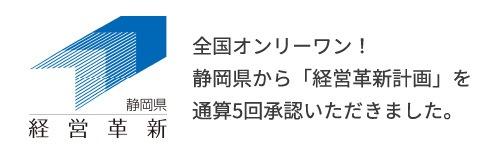 全国オンリーワン!静岡県から「経営革新計画」を通算5回承認いただきました。