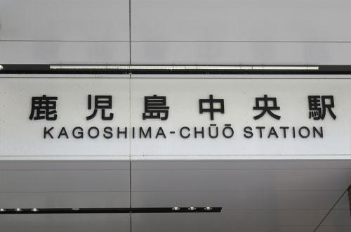 九州新幹線終着駅 鹿児島中央駅