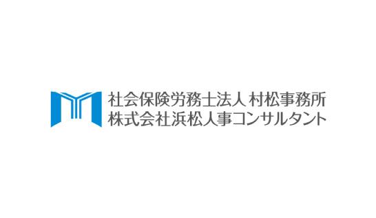 中止【2021年09月22日(水)】公益社団法人 浜松東法人会主催 『 70歳就業機会確保・男性有休など柔軟な働き方が重視される時代の人事労務管理 』