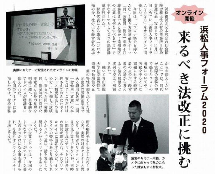 2020年12月1日『浜松情報』