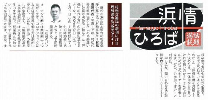 2021年6月1日『浜松情報』
