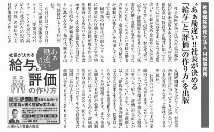 2021年6月5日『静岡ビジネスレポート』