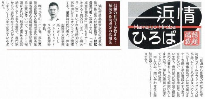 2021年7月1日『浜松情報』