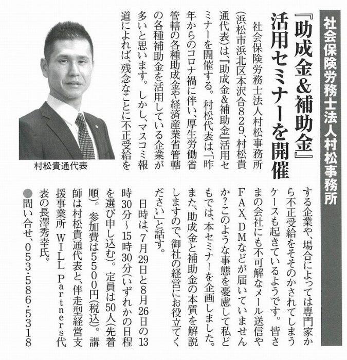 2021年7月5日『静岡ビジネスレポート』