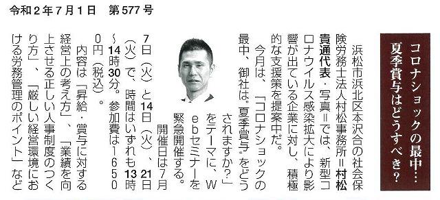 2020年7月1日『浜松情報』