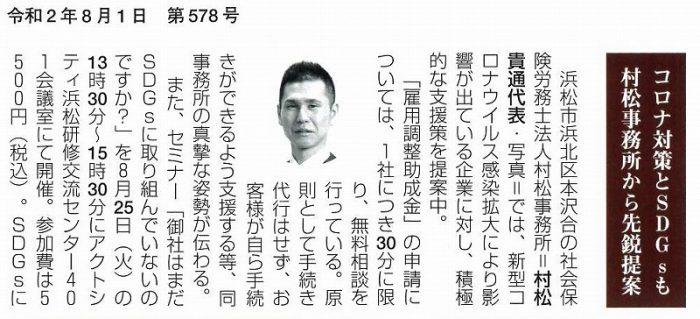 2020年8月1日『浜松情報』