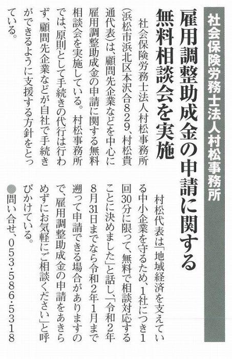 2020年8月5日『静岡ビジネスレポート』