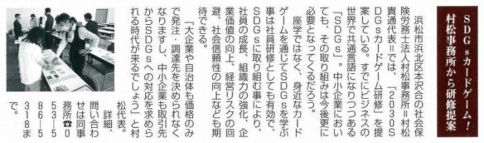 2020年9月1日『浜松情報』