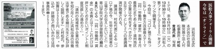 2020年10月1日『浜松情報』