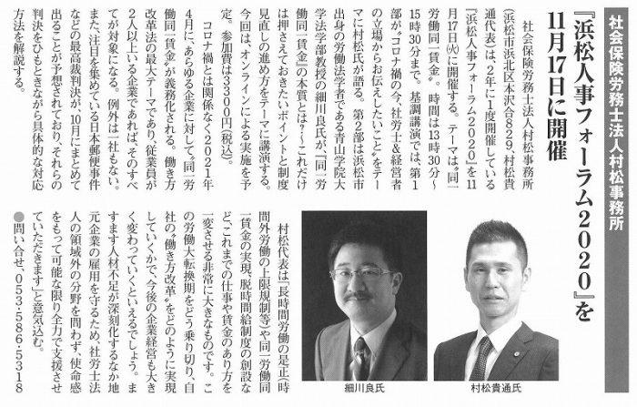 2020年10月20日『静岡ビジネスレポート』