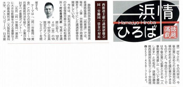 2020年11月1日『浜松情報』