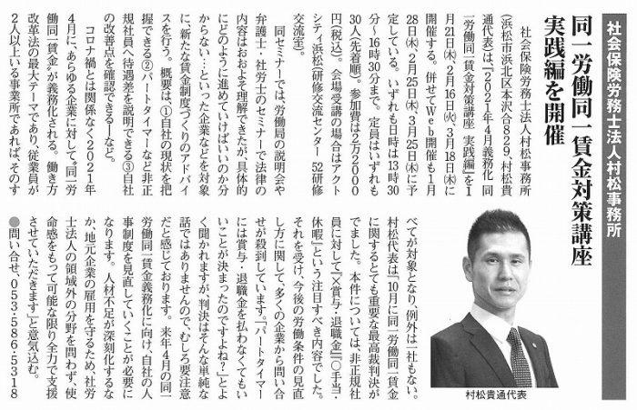 2020年11月20日『静岡ビジネスレポート』