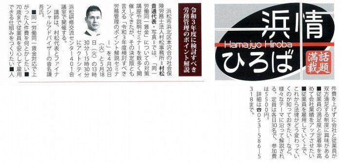 2021年4月1日『浜松情報』