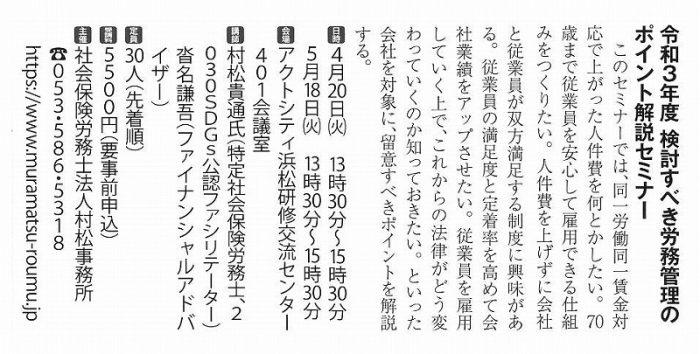 2021年4月5日『静岡ビジネスレポート』
