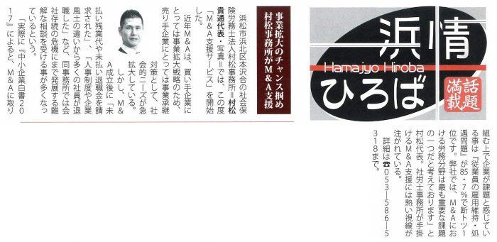 2021年5月1日『浜松情報』