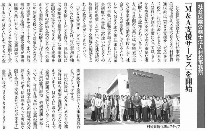2021年5月5日『静岡ビジネスレポート』