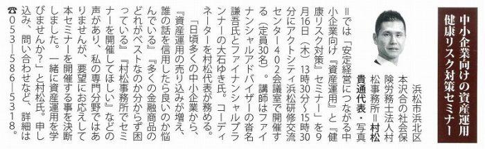 2021年8月1日『浜松情報』