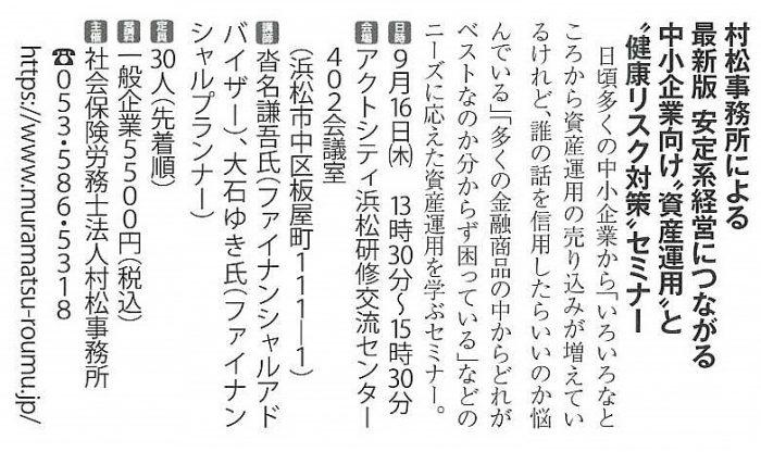 2021年8月5日『静岡ビジネスレポート』
