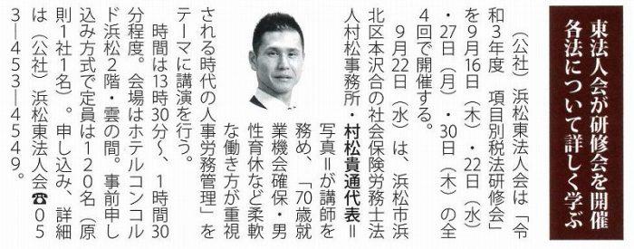 2021年9月1日『浜松情報』