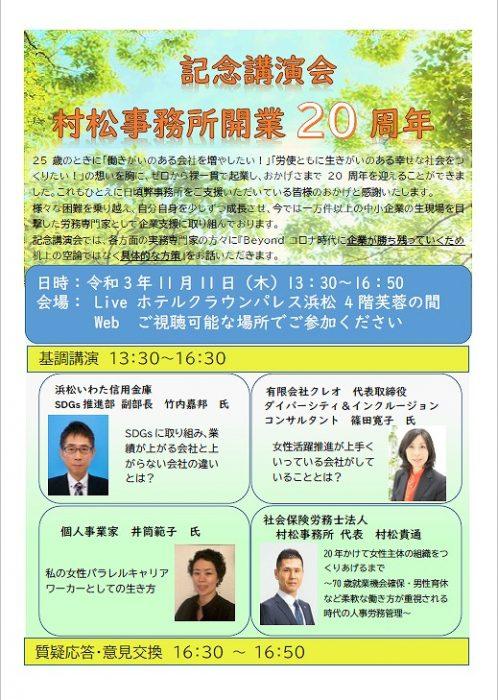 【2021年11月11日(木)開催】村松事務所開業 20周年 記念講演会