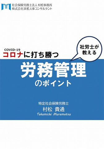 コロナ(COVID-19)に打ち勝つ 労務管理のポイント