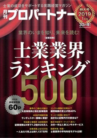 月刊プロパートナー(2019.4月号)社会保険労務士厳選ランキング30