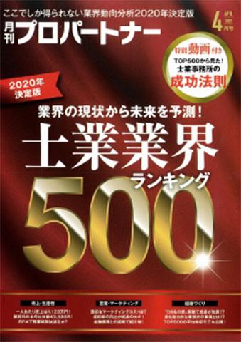 月刊プロパートナー(2020.4月号)社会保険労務士厳選ランキング30
