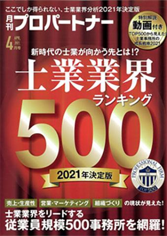 月刊プロパートナー(2021.4月号)社会保険労務士厳選ランキング30