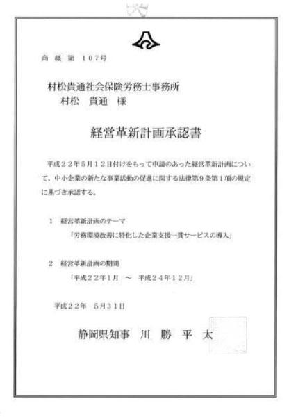 経営革新計画承認1回目(平成22年5月31日)