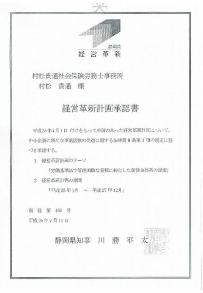 経営革新計画承認2回目(平成25年7月11日)