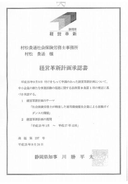経営革新計画承認3回目(平成25年9月24日)