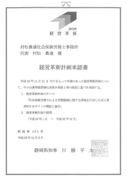 経営革新計画承認4回目(平成28年12月9日)