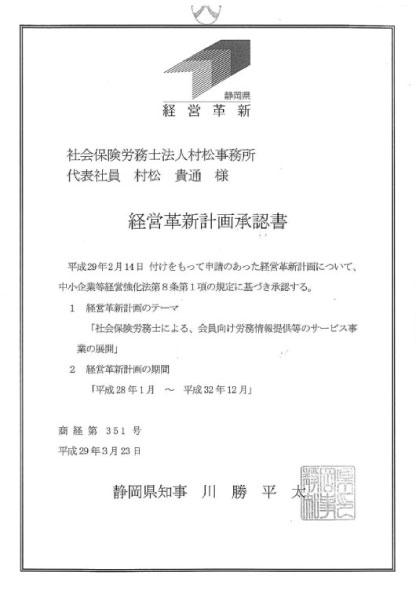 経営革新計画承認5回目(平成29年3月23日)