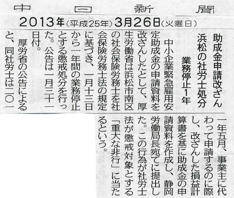 浜松の社労士が助成金不正申請で懲戒処分を受けた新聞記事。
