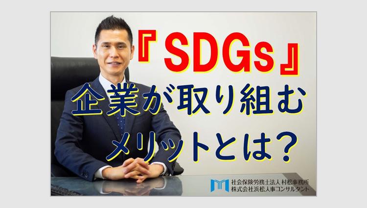『SDGs』企業が取り組むメリットとは?