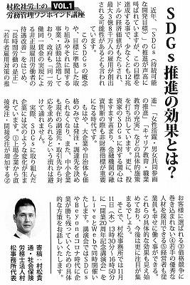 2021年10月1日『浜松情報』
