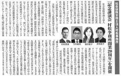 2021年10月5日『静岡ビジネスレポート』