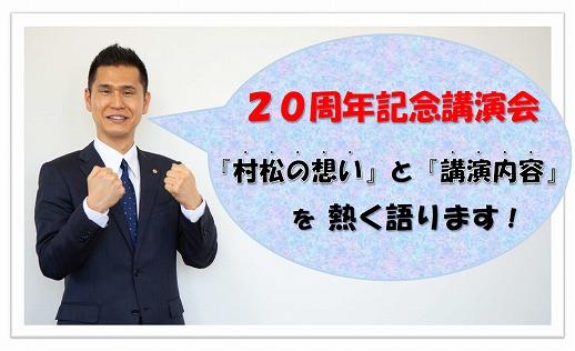 20周年記念講演会『村松の想い』と『講演内容』を熱く語る!